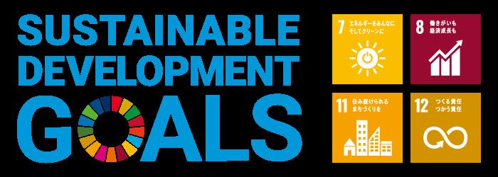 SDGSの目標11のバナー