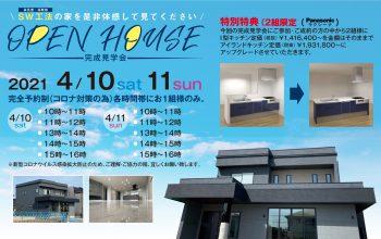 open house完成見学会 2021年4月10日から11日 倉敷阿賀崎